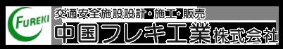 白線工事・道路工事は広島県東広島市の中国フレキ工業株式会社